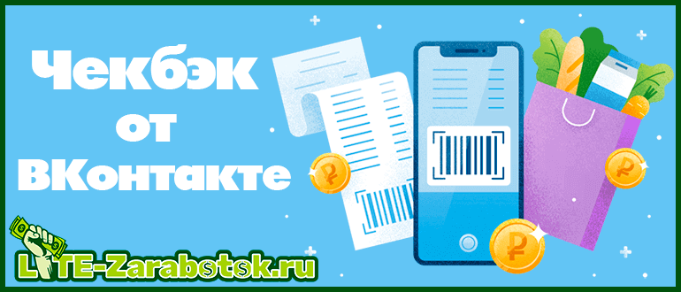 Чекбэк от ВКонтакте - что это такое, как работает и как с его помощью можно зарабатывать деньги на VK Pay за счет офлайн-покупок