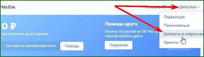 добавление в избранное приложения Чекбэк в ВК