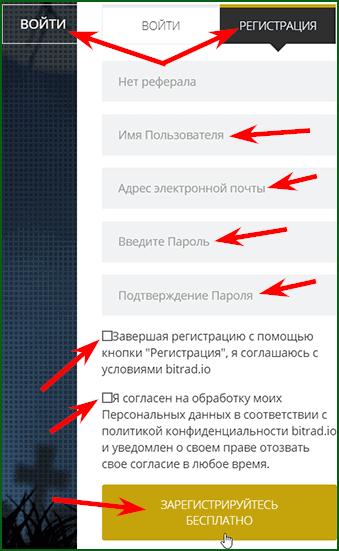 регистрация на Bitrad
