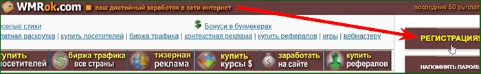 регистрация на почтовике WMRok шаг 1