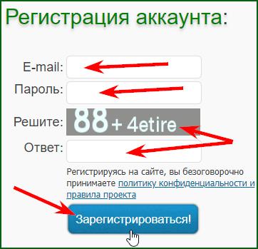 регистрация на почтовике WMRok шаг 2