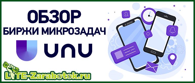 UNU ru - новая биржа микрозадач для заработка денег на выполнении заданий в интернете