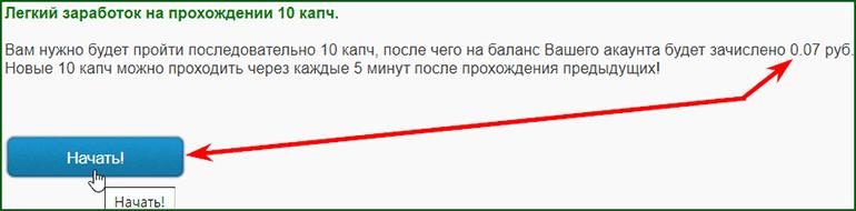 заработок на WMRok на прохождении 10 капч