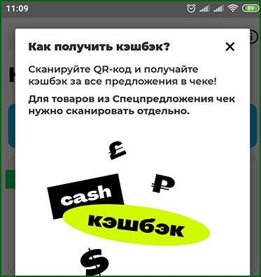 как получить кэшбэк с чеков в мобильном приложении Backit