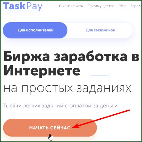 кнопка регистрации на бирже заданий TaskPay