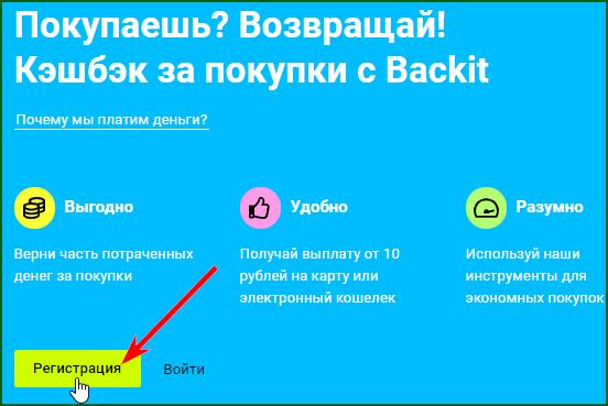 кнопка регистрации на официальном сайте кэшбэк-сервиса Backit