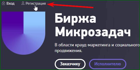 кнопка регистрация на сайте биржи UNU