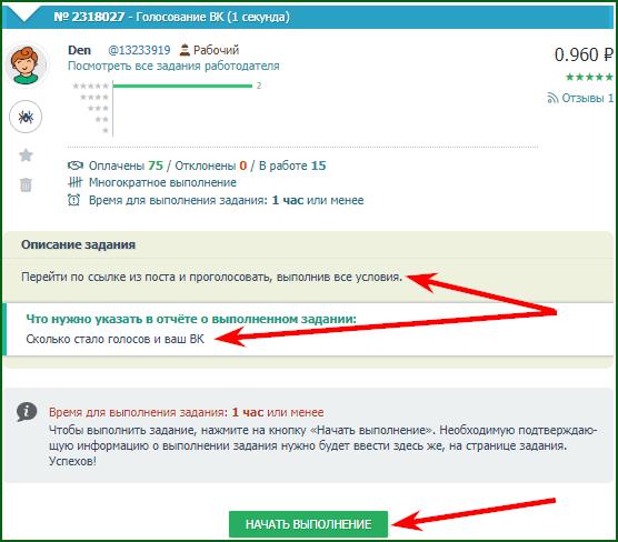 описание задания и что нужно указать в отчете о выполнении задания на SEOsprint