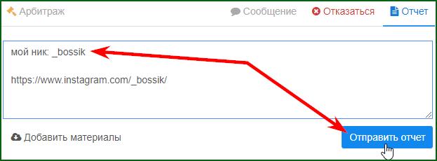 отправка отчета выполненного задания на TaskPay