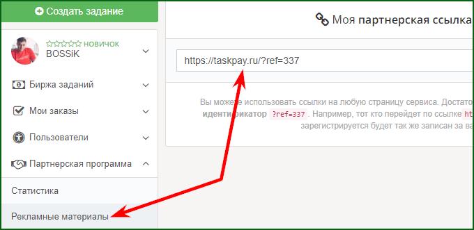 партнерская ссылка на TaskPay