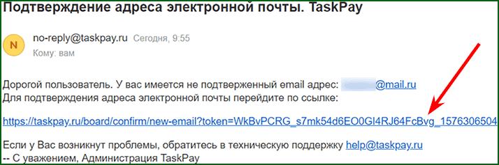 подтверждение адреса электронной почты на TaskPay