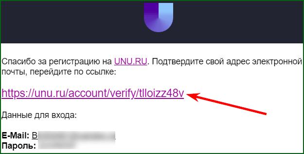подтверждение регистрации на бирже микрозадач UNU