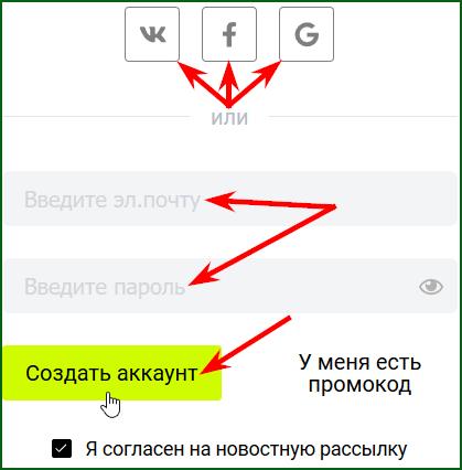 регистрационная форма кэшбэк-сервиса Backit