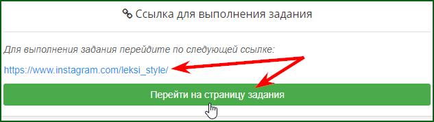 ссылка для выполнения задания на бирже TaskPay