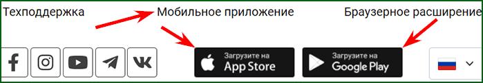 ссылка для загруки мобильного приложения Backit