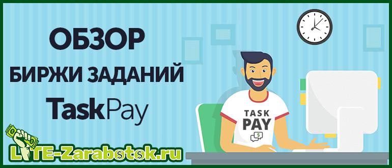 TaskPay - новая биржа для заработка в интернете на простых заданиях