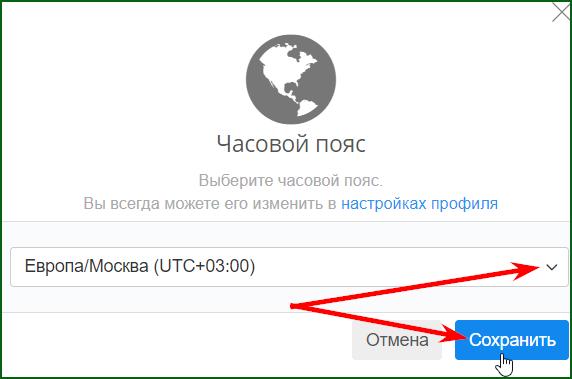 указание часового пояса при входе в акаунт биржи TaskPay