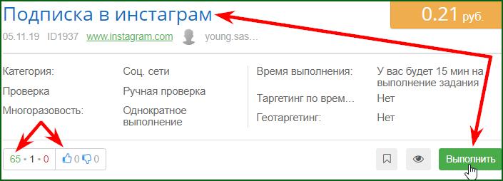 выбор задания для выполнения на бирже TaskPay