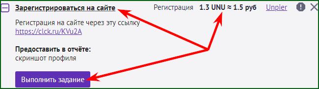 выбор задания для выполнения на бирже UNU