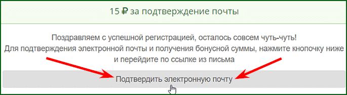 запрос письма для подтверждения электронной почты на бирже TaskPay