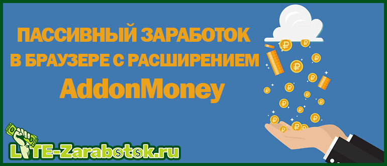 AddonMoney — новое расширение для пассивного заработка в браузере