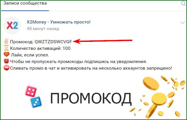 денежные промокоды от x2money