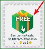 ежедневный бесплатный кейс с рандомным денежным призом на x2money