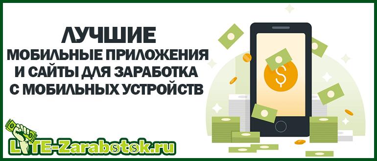 как, где и сколько можно заработать в интернете без вложений при помощи мобильных устройств под управлением Android или iOS