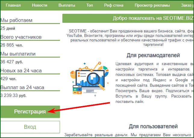 кнопка регистрации на seotime