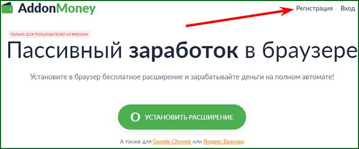 кнопка регстрации на addonmoney