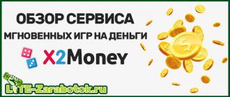обзор сервиса мгновенных игр на деньги X2Money