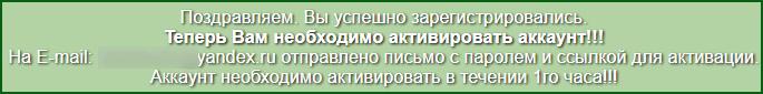 оповещение об отправке письма с активационной ссылкой от seotime