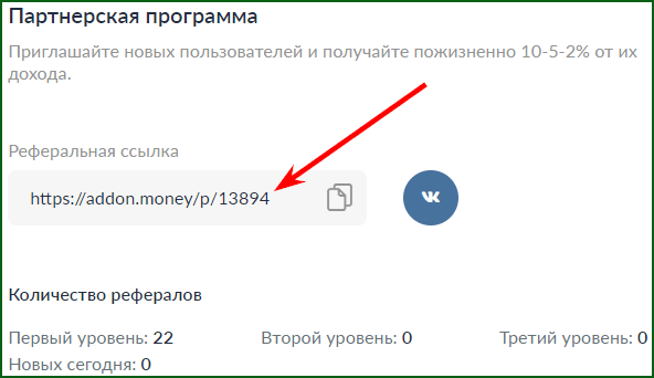партнерская программа расширения addonmoney