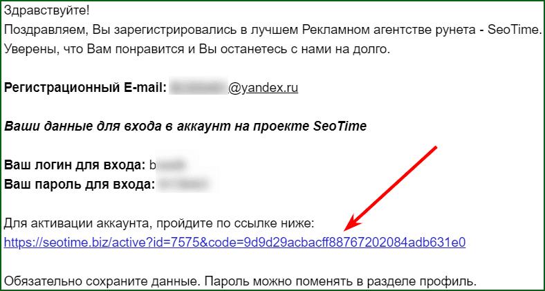 письмо от SeoTime с активационной ссылкой