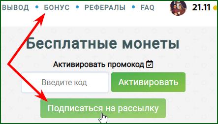 подписка на рассылку промокодов в личные сообщения от x2money
