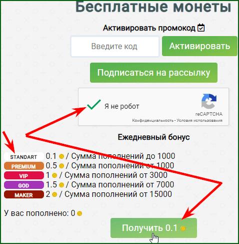 получение ежедневного бонуса на x2money