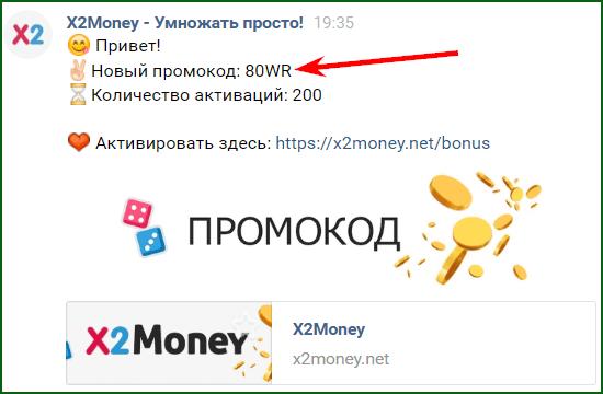 пример промокодов, которые присылаются сервисом X2Money в личные сообщения ВК