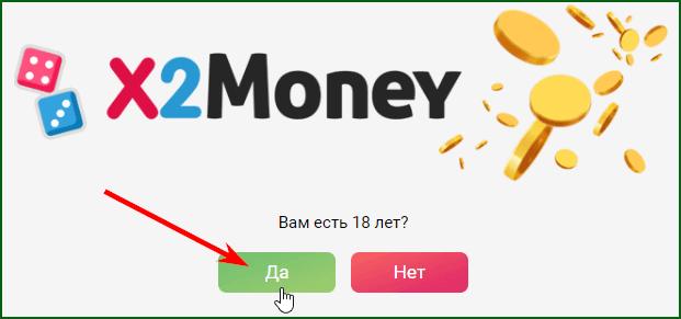 прохождение возрастного ограничения на сайте x2money
