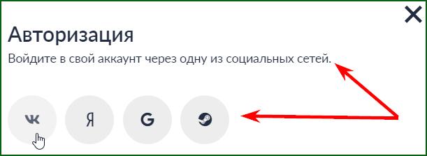 регистрация на addonmoney через соцсети
