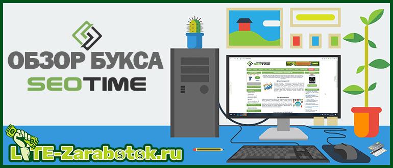 SeoTime - новый букс для заработка денег в интернете без вложений