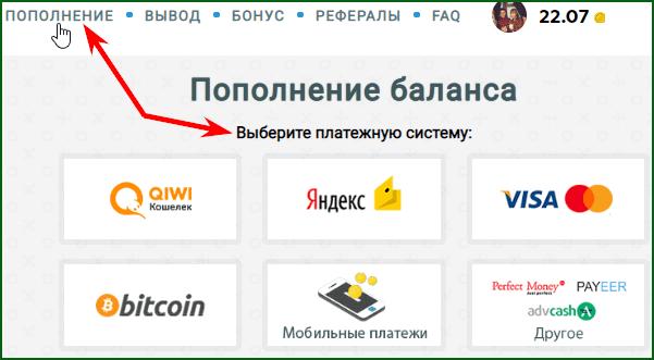 способы пополнения счета на сервисе x2money