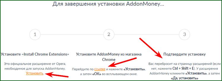 установка расширения addonmoney шаг 2