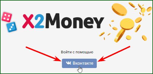 вход на сайт X2Money через ВКонтакте