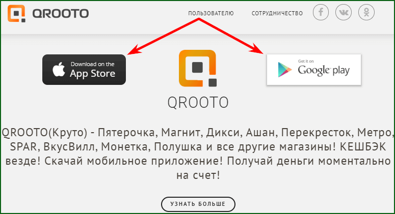 где скачать мобильное кэшбэк-приложение Qrooto