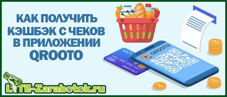 Как получить кэшбэк с чеков в приложении Qrooto