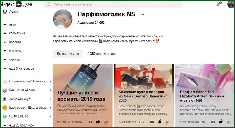 канал на Яндекс Дзене и заработок на нем