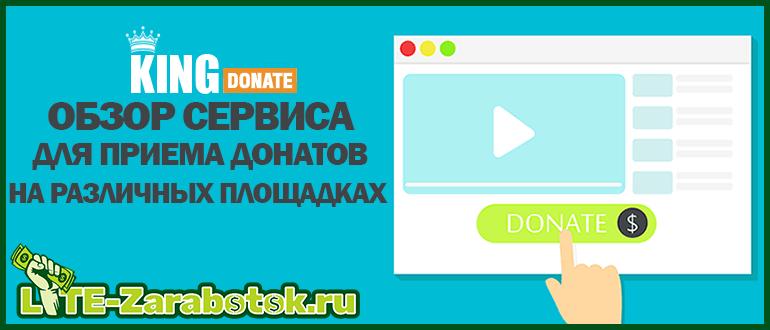 KingDonate - проверенный сервис для приёма донатов на различных площадках