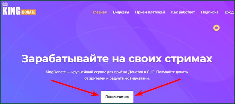 кнопка регистрации в сервисе KingDonate