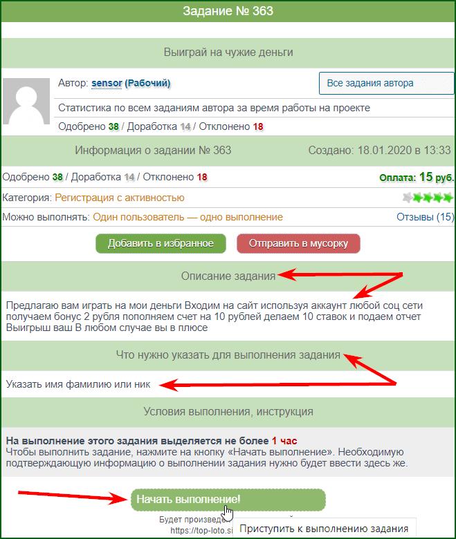 описание задания на seotime