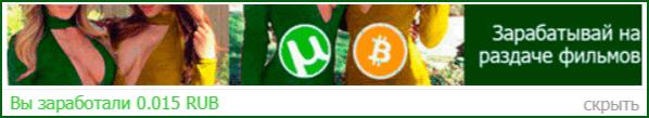 оплачиваемый просмотр баннеров в расширении Xteaser